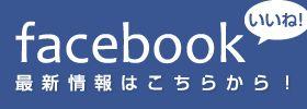 大阪・寝屋川のユタカ整骨院/facebookページ